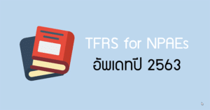 TFRS for NPAEs