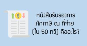 หนังสือรับรองการหักภาษี ณ ที่จ่าย (ใบ 50 ทวิ)